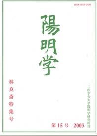 陽明学 林良斎特集号 第15号 684