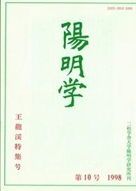 陽明学 王龍渓特集号 第10号 694