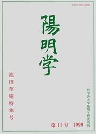 陽明学 池田草庵特集号 第11号 1999 706