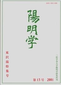 陽明学 東沢瀉特集号 第13号 708