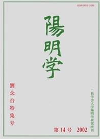 陽明学  劉念台特集号 第14号 2002 709