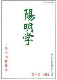 陽明学 三島中州特集号 第4号 1992 690