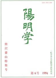 陽明学 熊沢蕃山特集号 第6号 692