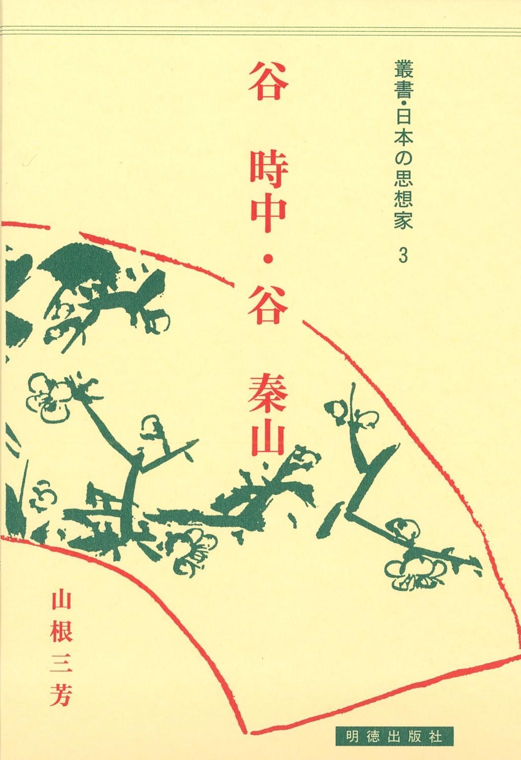 谷 時中・谷 秦山 叢書日本の思想家3 780