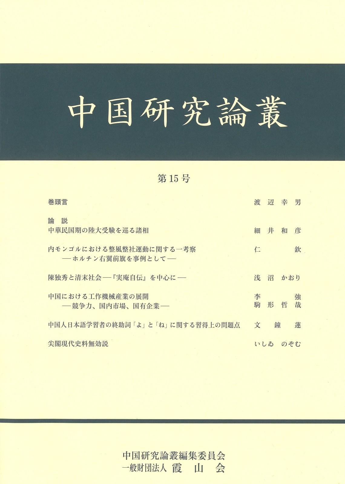 中国研究論叢 第十五号 785