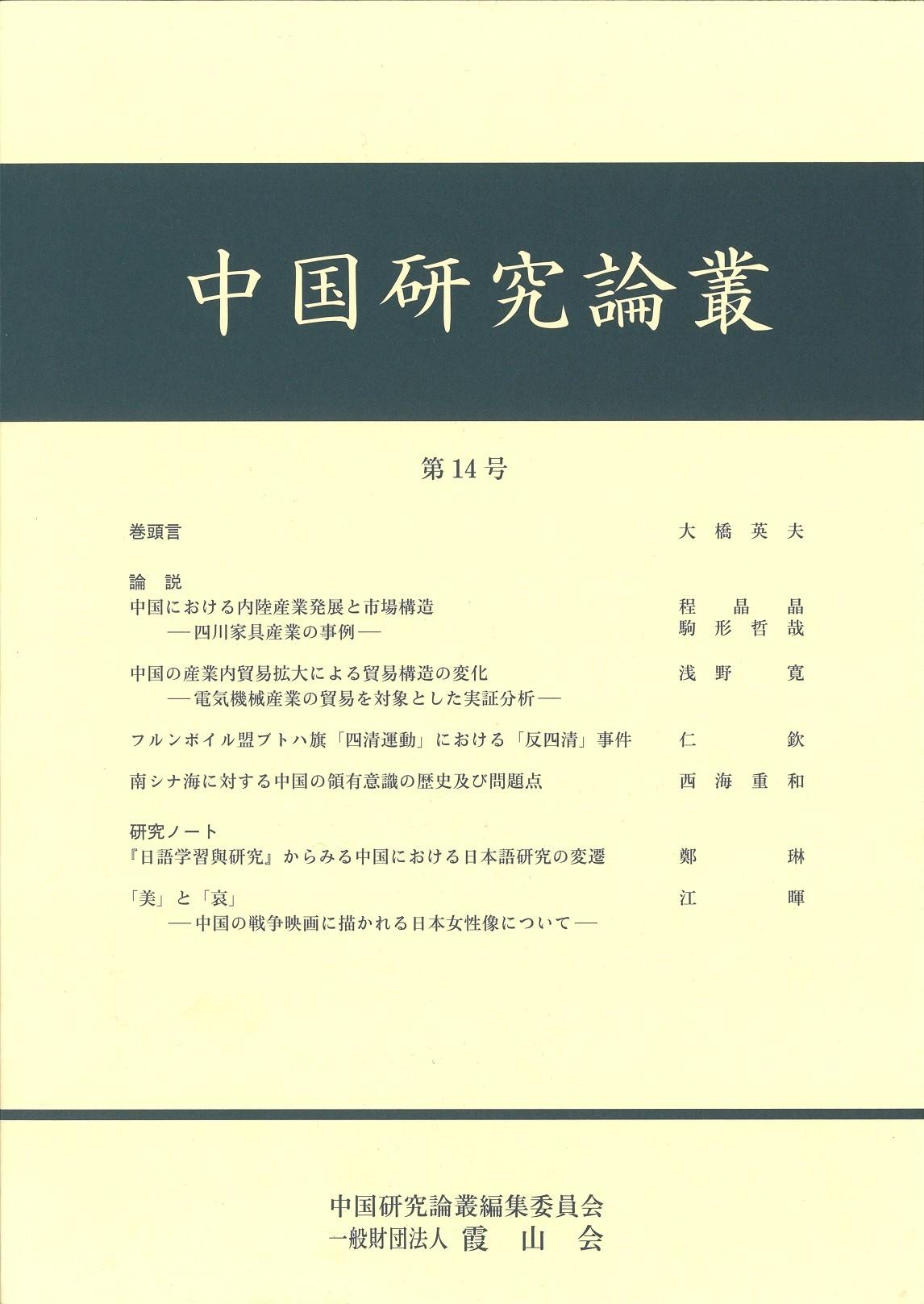 中国研究論叢 第十四号 784