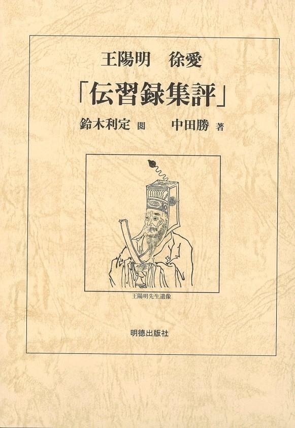 王陽明 徐愛 「伝習録集評」 790