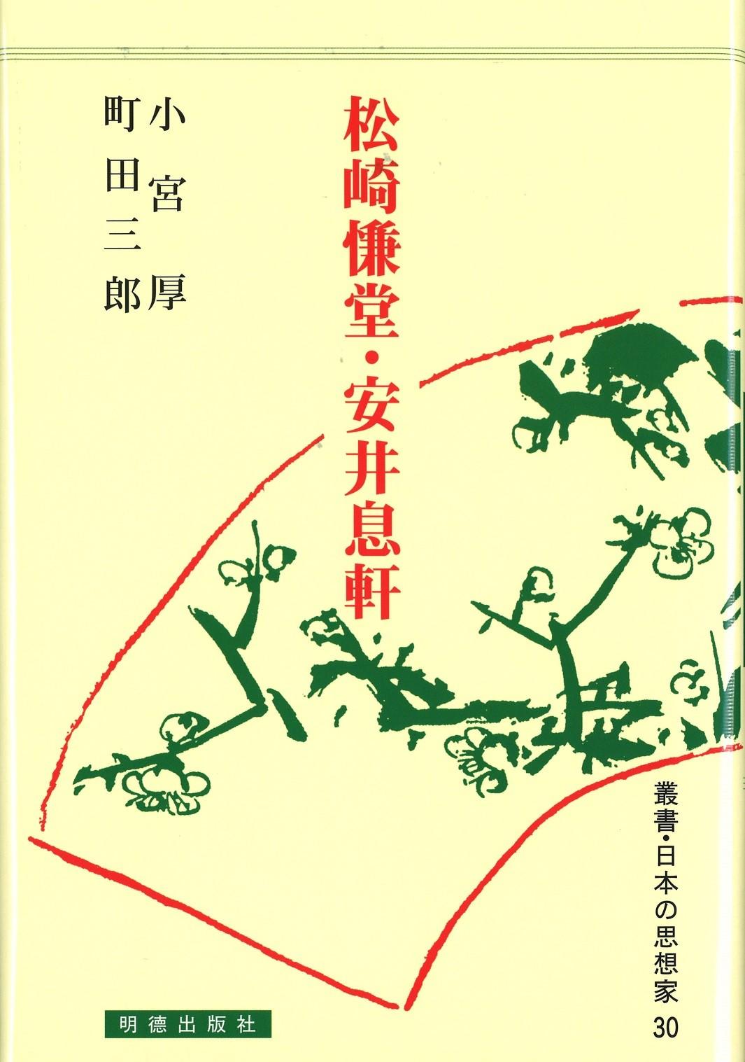 日本の思想家 30 松崎慊堂 ・ 安井息軒 793