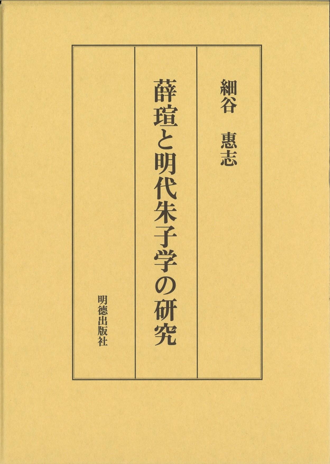薛せんと明代朱子学の研究 794