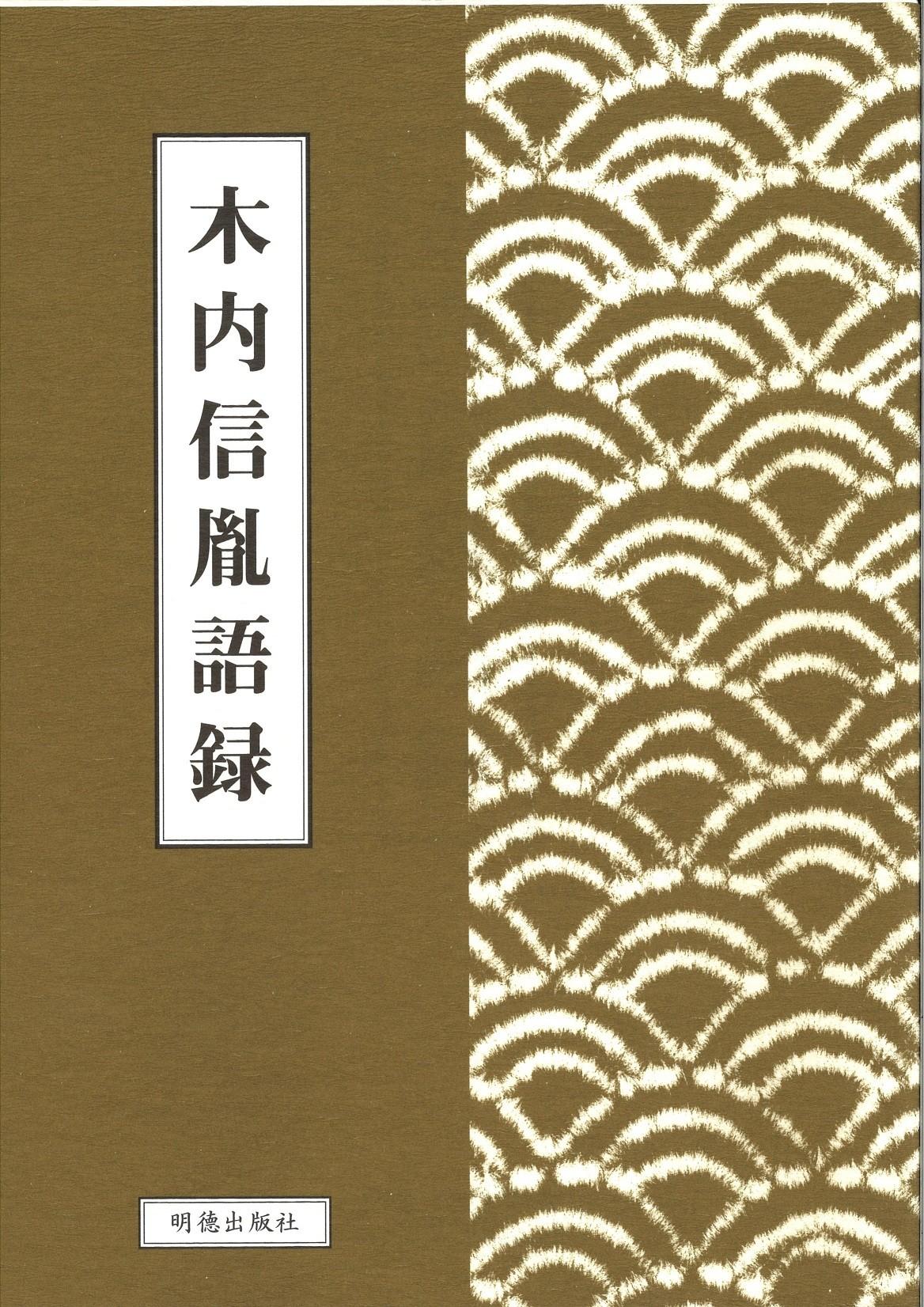 木内信胤語録 798