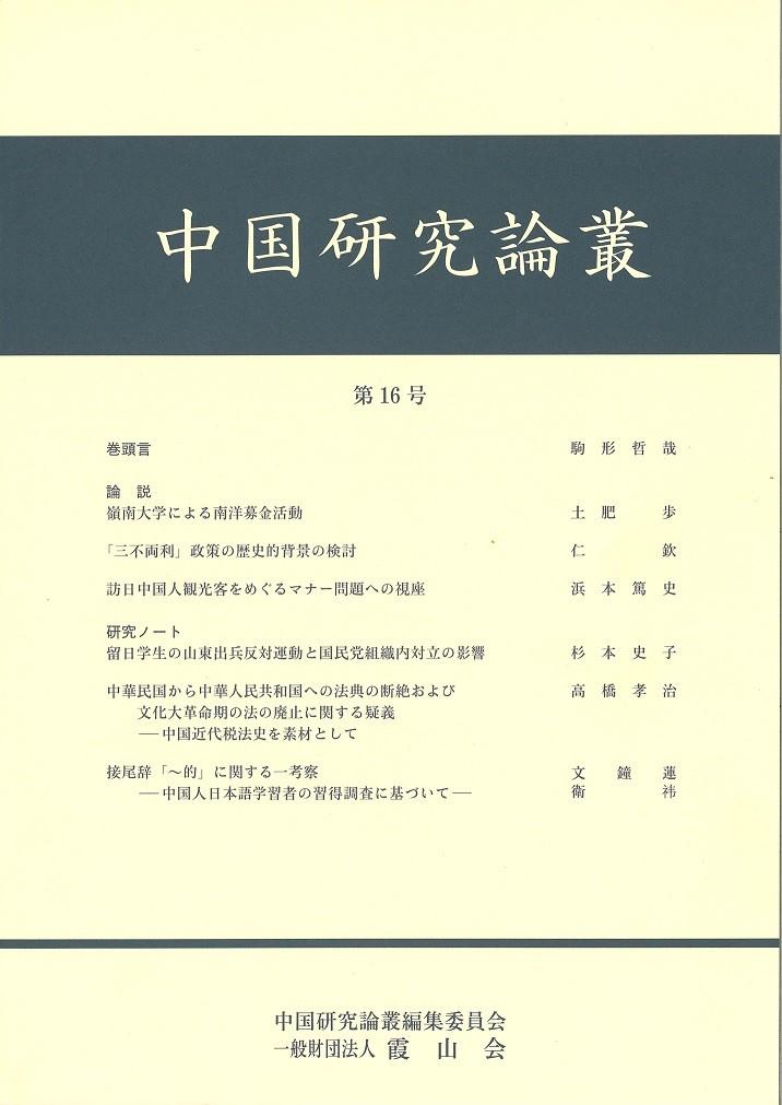 中国研究論叢 第十六号 805
