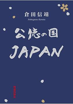 公徳の国JAPAN 811