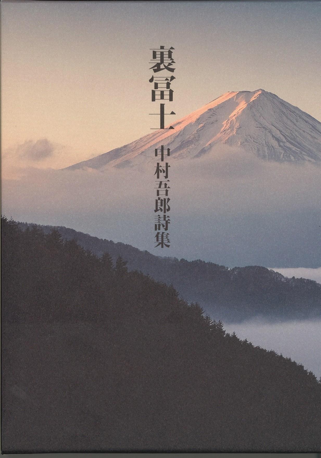 裏富士 中村吾郎詩集 812