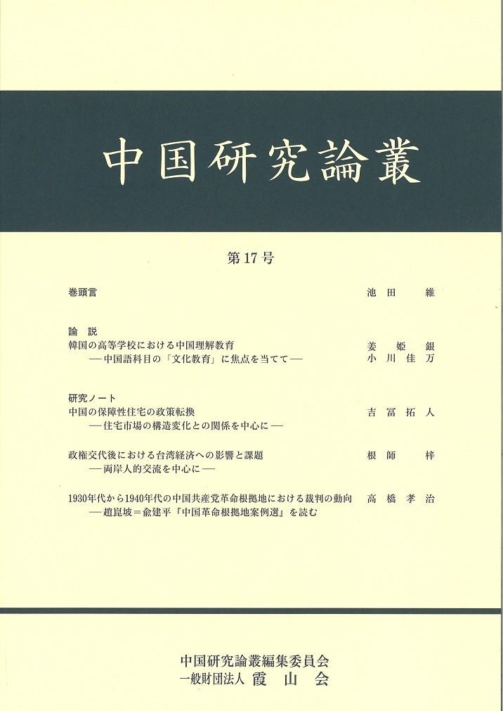 中国研究論叢 第十七号 819
