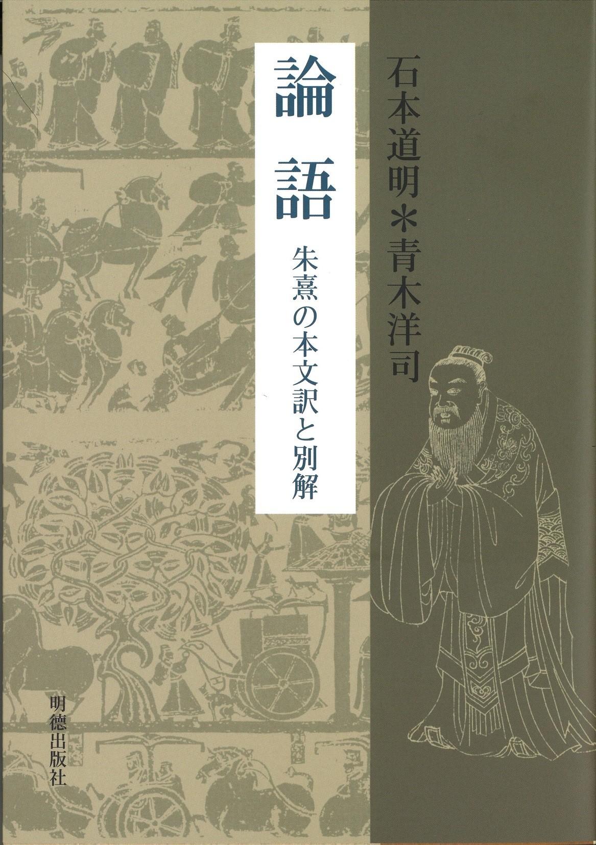 論語 朱熹の本文訳と別解 818