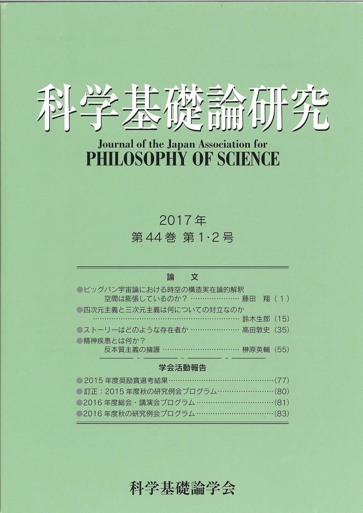 科学基礎論研究 2017年 第44巻 第1・2号  809