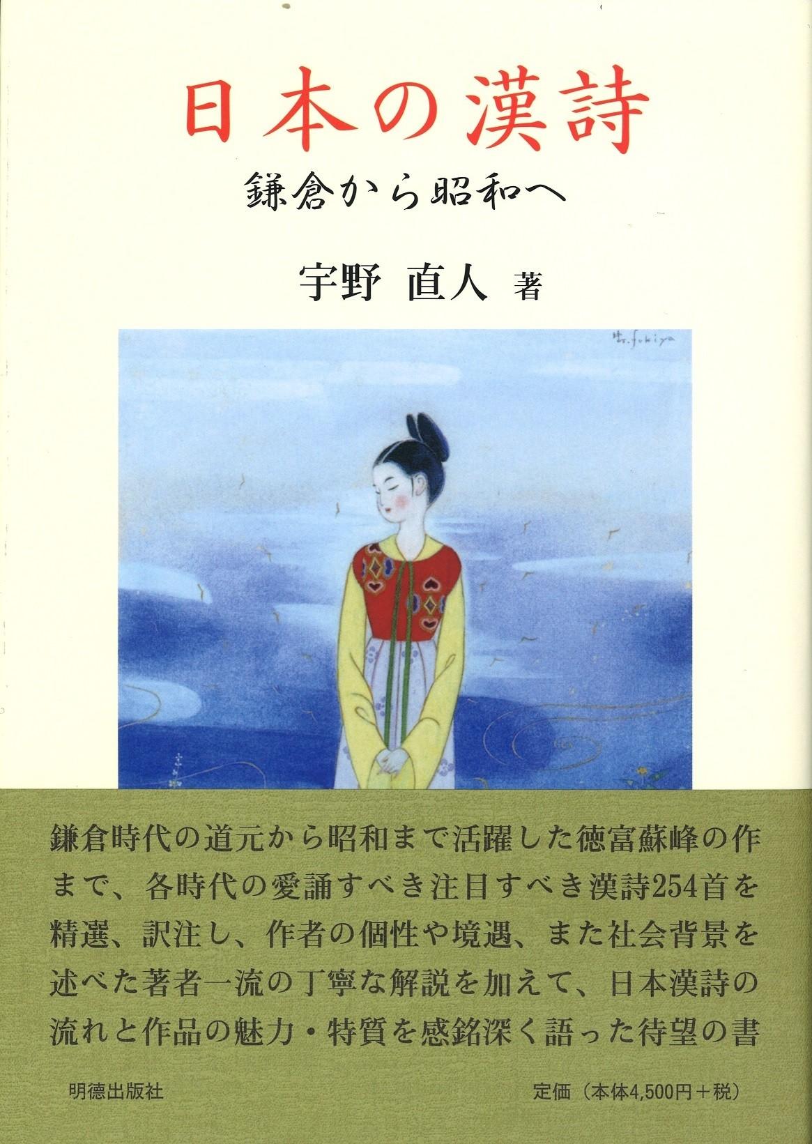 日本の漢詩 鎌倉から昭和へ 821