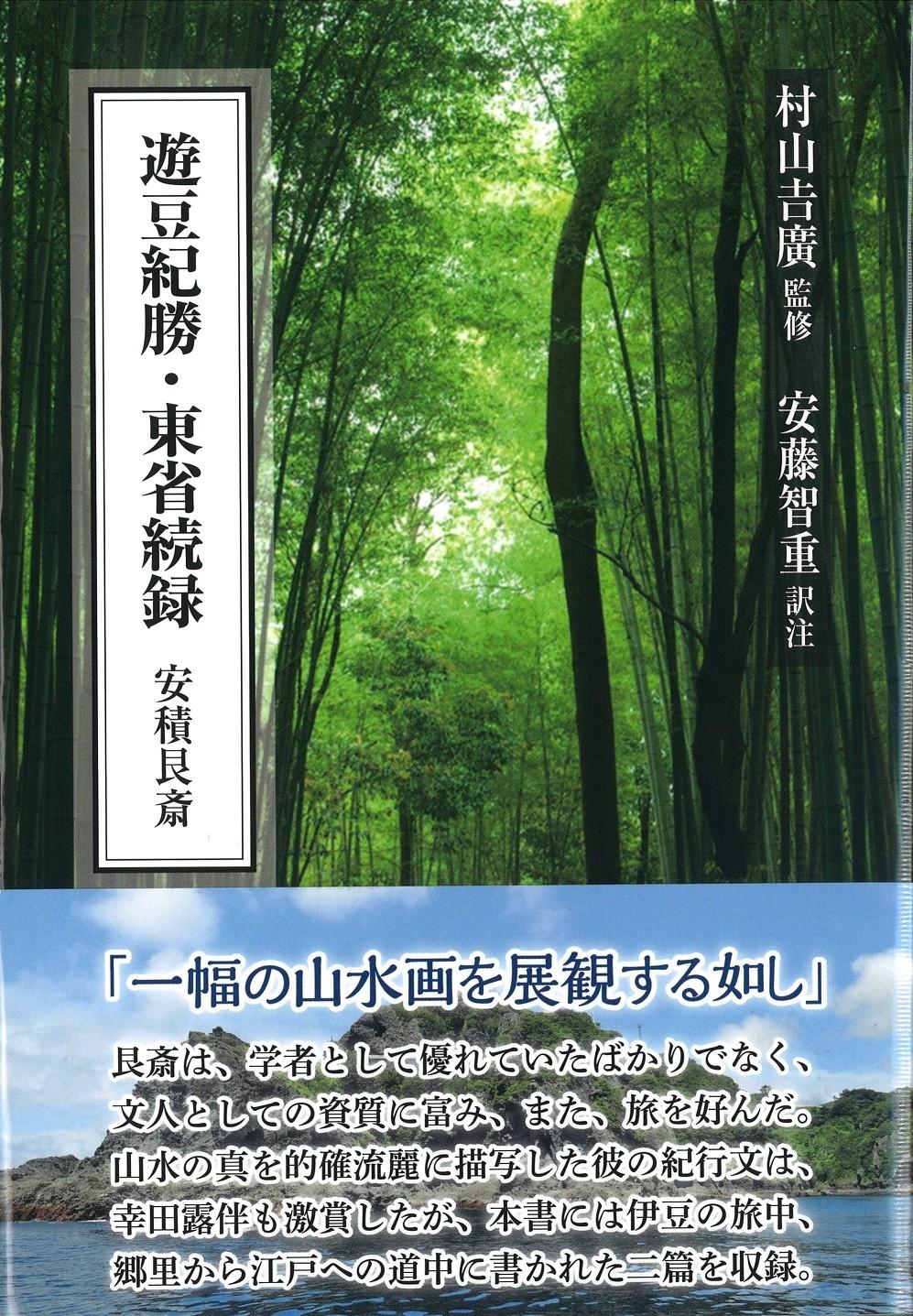 遊豆紀勝・東省続録 822