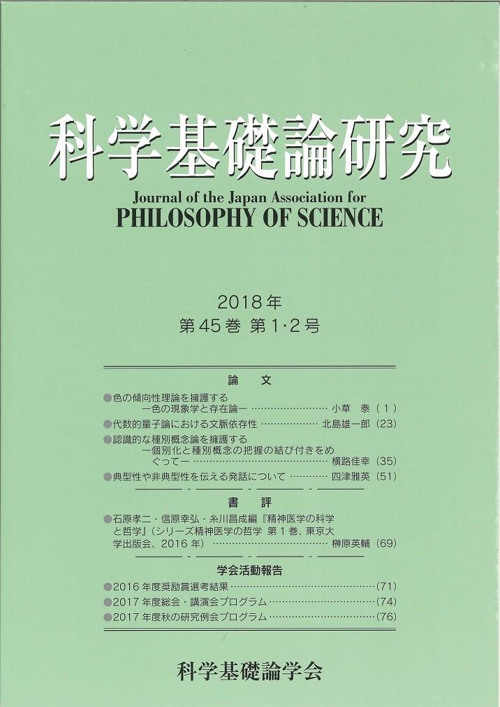 科学基礎論研究 2018年 第45巻 第1・2号 823