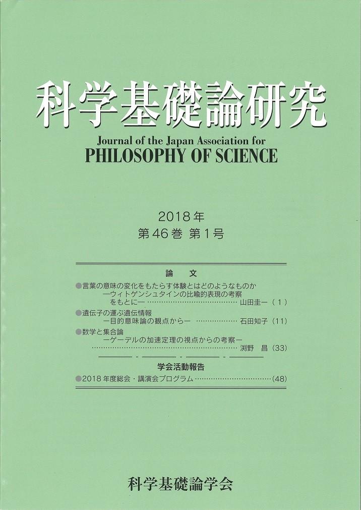 科学基礎論研究 2018年 第46巻 第1号 832