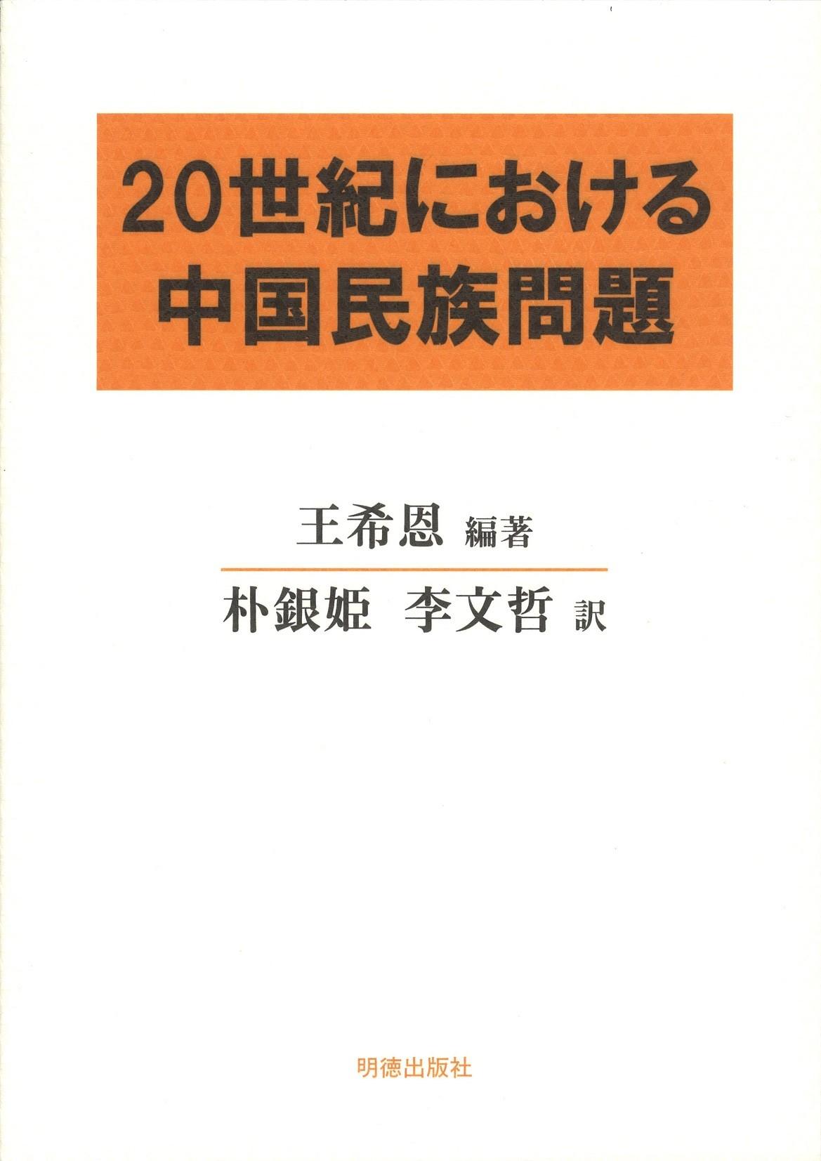 20世紀における中国民族問題 836
