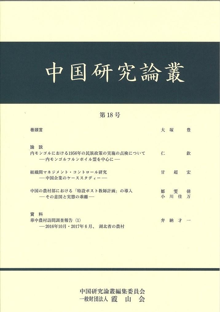 中国研究論叢 第十八号 838