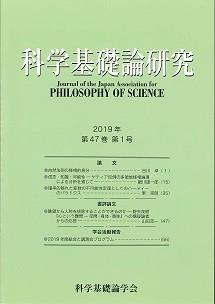 科学基礎論研究 2019年 第47巻 第1号 849