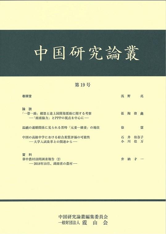 中国研究論叢 第十九号 851