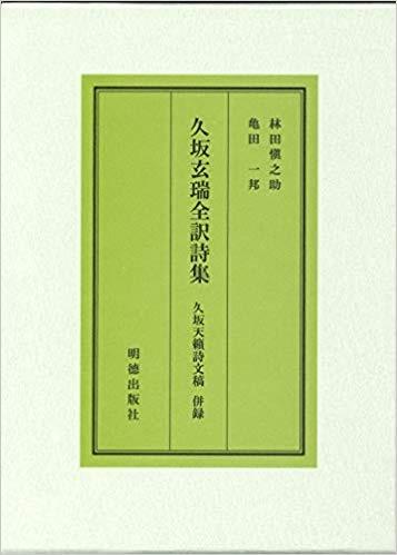 久坂玄瑞全訳詩集 852