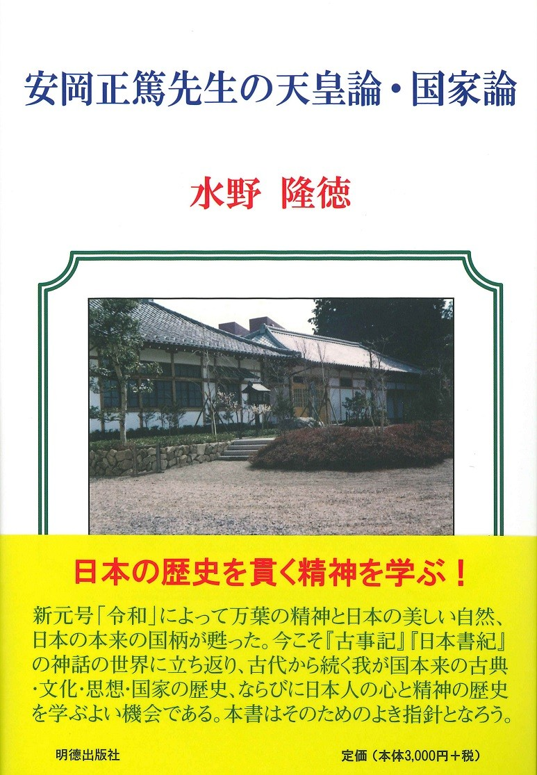 安岡正篤先生の天皇論・国家論 853