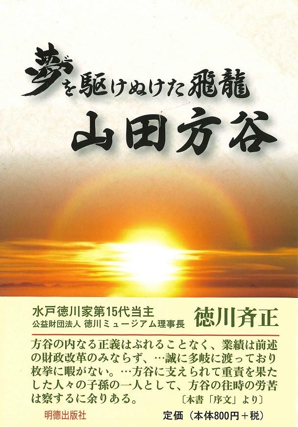 夢を駆けぬけた飛龍 山田方谷 857