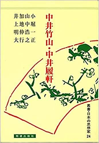 中井竹山・中井履軒(なかいちくざん・なかいりけん) 208