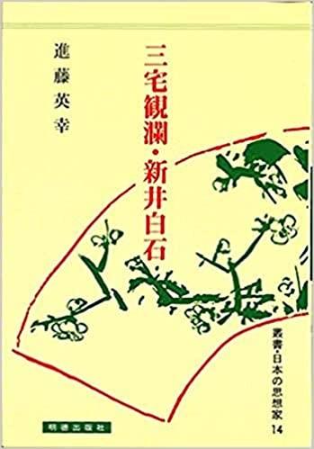 三宅観瀾・新井白石(みやけかんらん・あらいはくせき) 216