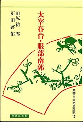 太宰春台・服部南郭(だざいしゅんだい・はっとりなんかく) 230
