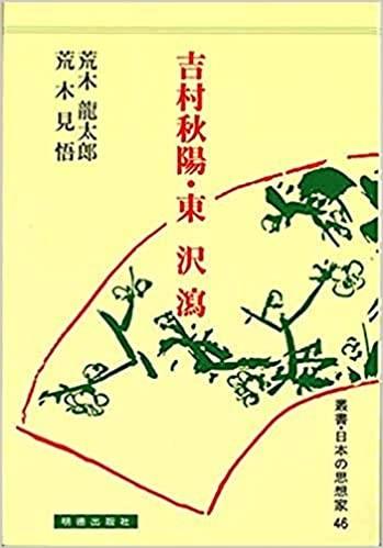 吉村秋陽・東沢瀉(よしむらしゅうよう・ひがしたくしゃ) 211