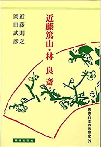 近藤篤山・林良斎(こんどうとうざん・はやしりょうさい) 221