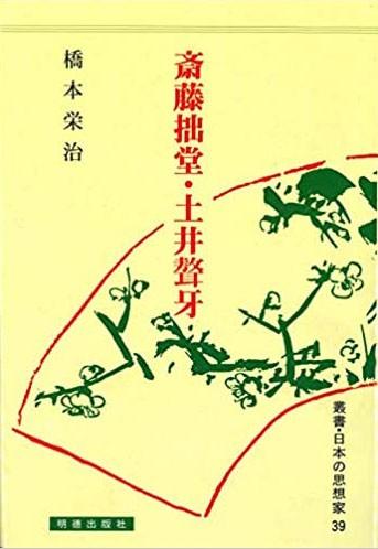 斎藤拙堂・土井聱牙(さいとうせつどう・どいごうが) 229