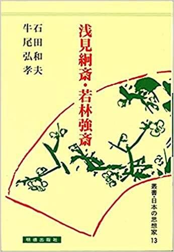 浅見絅斎・若林強斎(あさみけいざい・わかばやしきょうさい) 224
