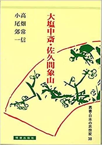 大塩中斎・佐久間象山(おおしおちゅうさい・さくまげんぞう) 210