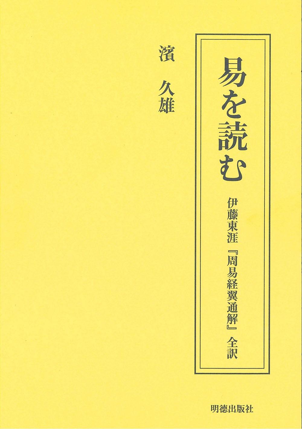 易を読む 伊藤東涯『周易経翼通解』全訳 861