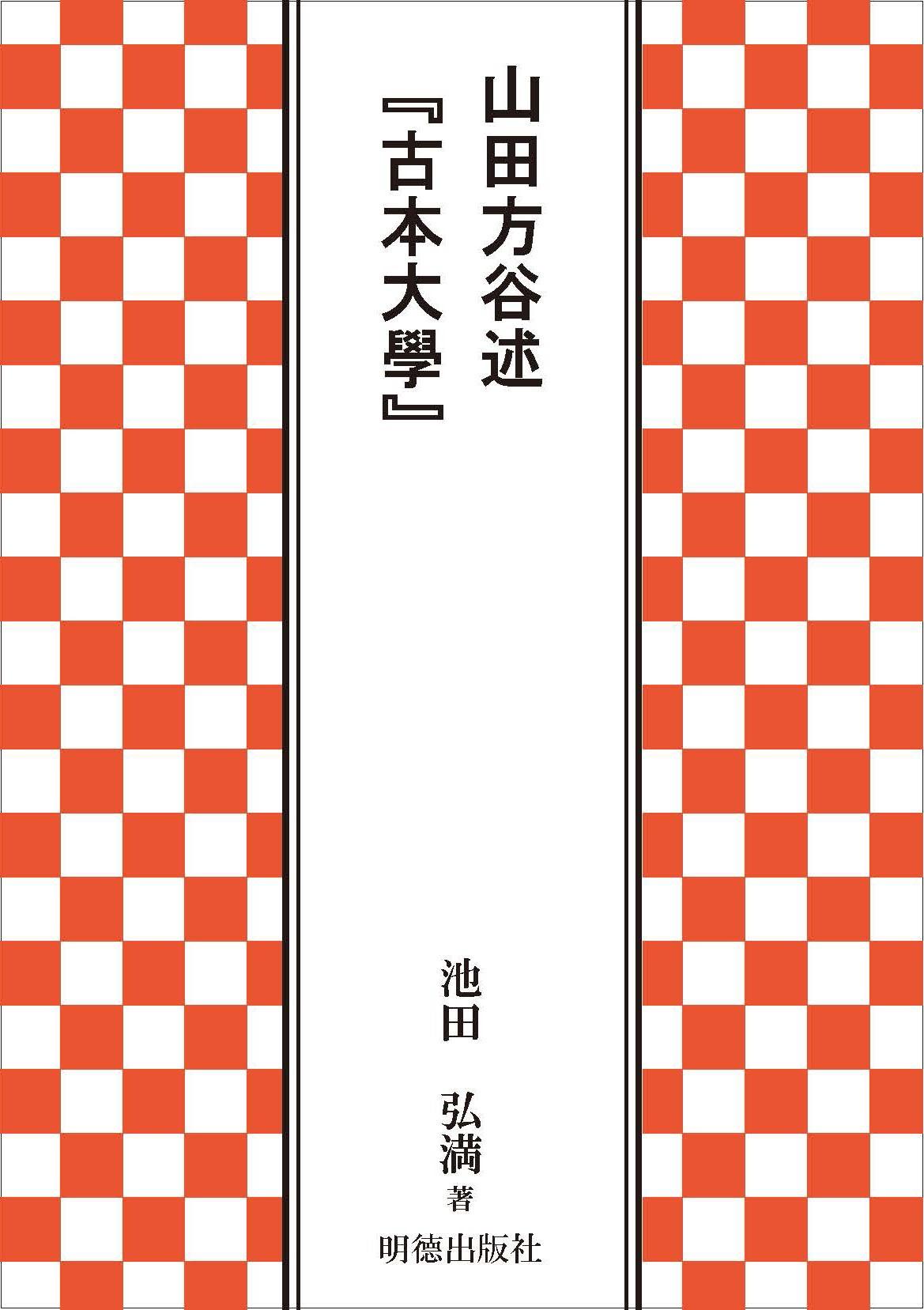 山田方谷述『古本大學』 865