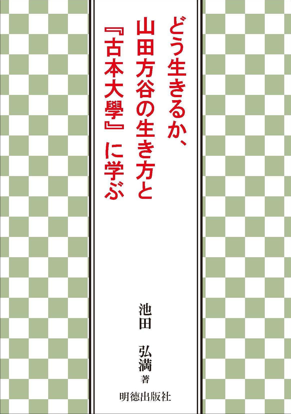 どう生きるか、山田方谷の生き方と『古本大學』に学ぶ 864