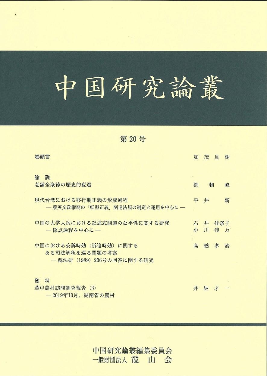 中国研究論叢 第20号 872
