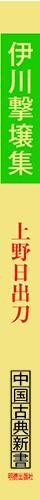 伊川撃壌集(いせんげきじょうしゅう) 1