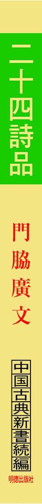 二十四詩品(にじゅうししひん) 0