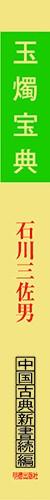 玉燭宝典(ぎょくしょくほうてん) 1