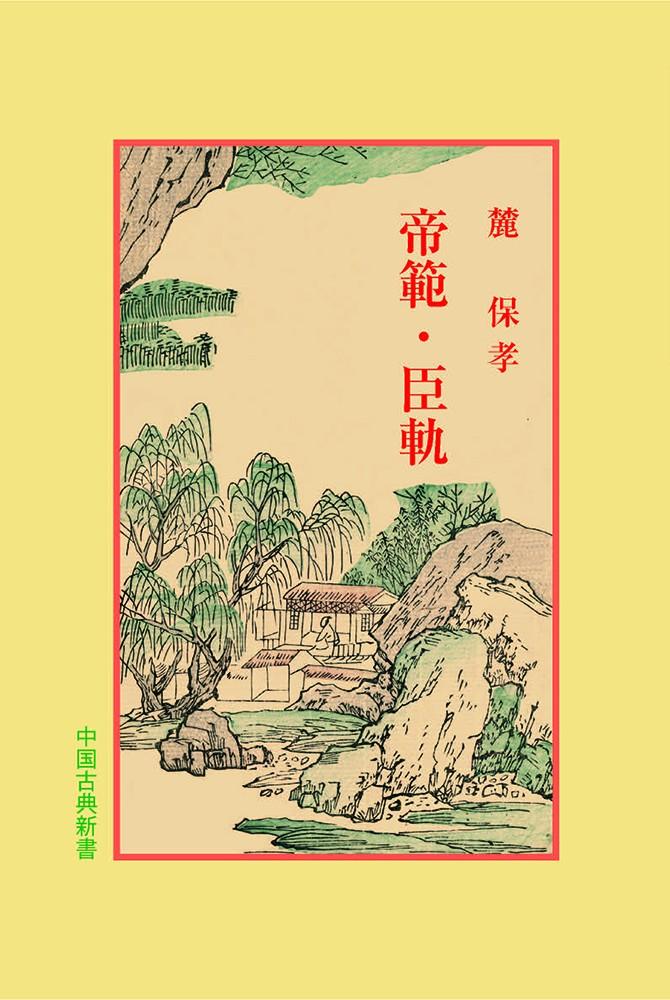 帝範・臣軌(ていはん・しんき) 97