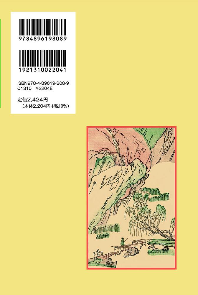 玉燭宝典(ぎょくしょくほうてん) 0