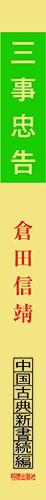 三事忠告(さんじちゅうこく) 1