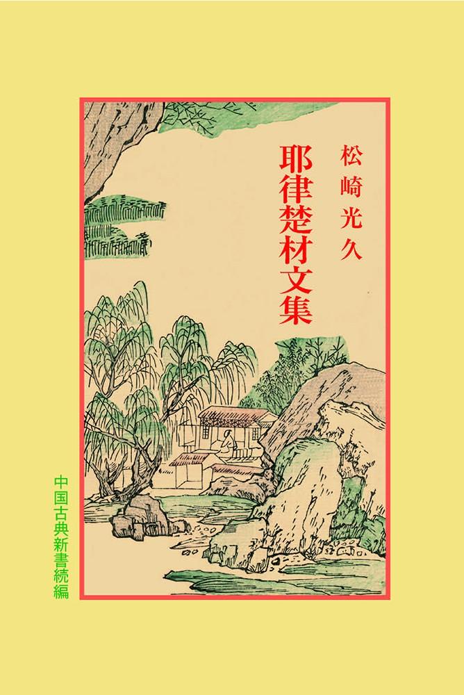耶律楚材文集(やりつそざいぶんしゅう) 125